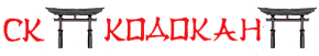 Кодокан – Путь сильных